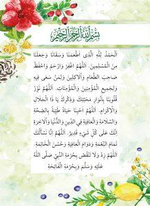 Arapça Sofra Duasi