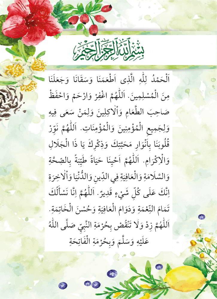 Diyanet Arapça Yemek Duası