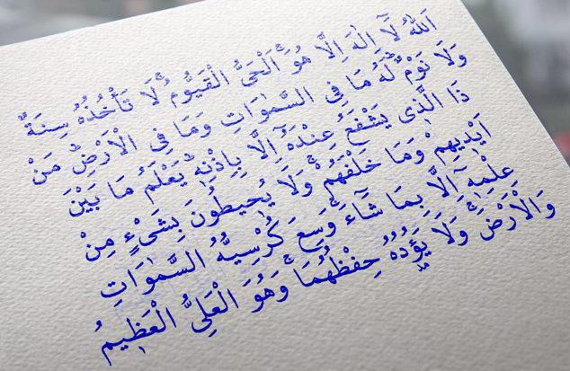 ayetel kursi arapça yazılışı ve okunuşu