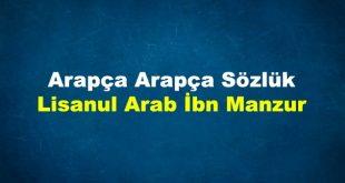 Arapça Arapça Sözlük Lisanul Arab İbn Manzur لسان العرب